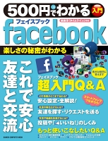 【期間限定価格】500円でわかるfacebook(フェイスブック)