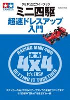 【期間限定価格】タミヤ公式ガイドブック ミニ四駆 超速ドレスアップ入門