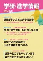 学研・進学情報2014年5月号