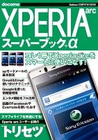【期間限定価格】Xperia arcスーパーブック+α
