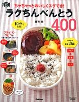 ラクちんべんとう400