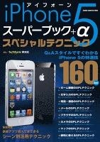 iPhone5 スーパーブック+α スペシャルテクニック