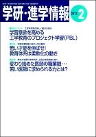 学研・進学情報2013年2月号