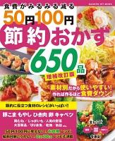 【期間限定価格】食費がみるみる減る50円100円節約おかず650品 増補改訂版