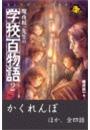 魔夜妖一先生の学校百物語2