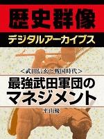 <武田信玄と戦国時代>最強武田軍団のマネジメント