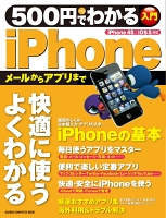 【期間限定価格】500円でわかる iPhone