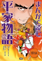 学研まんが日本の古典2 まんがで読む 平家物語