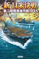 新・日米決戦2