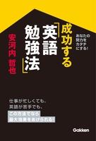 成功する英語勉強法
