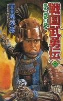 戦国武勇伝 2