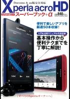【期間限定価格】Xperia acro HDスーパーブック+α
