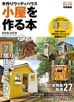 手作りウッディハウス 小屋を作る本 2018-2019
