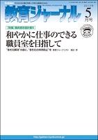 教育ジャーナル2012年5月号Lite版(第1特集)