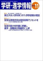 学研・進学情報2013年11月号