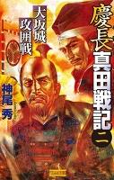 慶長真田戦記2