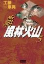 覇 風林火山 5