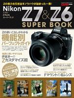 ニコンZ7&Z6スーパーブック