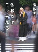 仏教ではこう考える