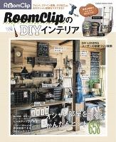 RoomClipのDIYインテリア