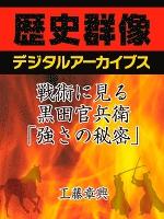 戦術に見る黒田官兵衛「強さの秘密」