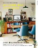 ぼくらの部屋と暮らし STYLE BOOK