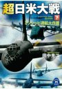 超日米大戦 下
