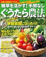 【期間限定価格】有機・無農薬でできる 雑草を活かす! 手間なしぐうたら農法
