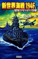 新世界海戦1946 I