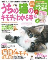 うちの猫のキモチがわかる本 春号2013年版