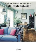 家をカフェみたいなインテリアにする本