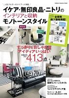 【期間限定価格】イケア・無印良品・ニトリのインテリアと収納 モノトーンスタイル