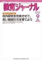 教育ジャーナル2014年9月号Lite版(第1特集)