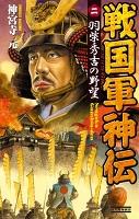 戦国軍神伝 2