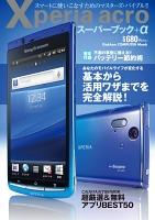 【期間限定価格】Xperia acroスーパーブック+α