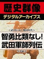 <武田信玄と戦国時代>智勇比類なし! 武田軍師列伝