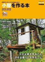 手作りウッディハウスがおもしろい! 小屋を作る本2015-2016