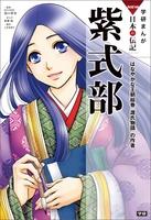 学研まんがNEW日本の伝記5 紫式部