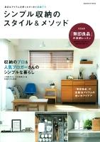 シンプル収納のスタイル&メソッド