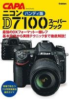 ハンディ版ニコンD7100スーパーブック