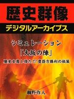 シミュレーション「大坂の陣」歴史を覆し得た!?豊臣方勝利の秘策