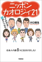 ニッポンカオロジィ21