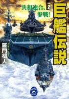 巨艦伝説2