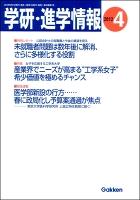学研・進学情報2012年4月号