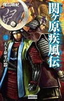 関ヶ原疾風伝3