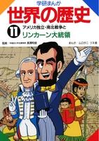 学研まんが世界の歴史11 アメリカ独立・南北戦争とリンカーン大統領