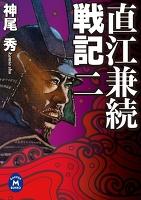 直江兼続戦記2