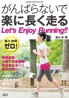 【期間限定価格】痛み・故障ゼロ! がんばらないで楽に長く走る