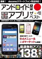 【期間限定価格】アンドロイド 入門 最新&無料 アプリ ザ★ベスト