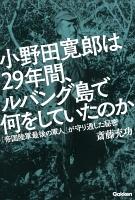 小野田寛郎は29年間、ルバング島で何をしていたのか